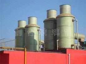 酸雾吸收塔的优缺点及适应范围